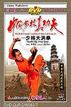 Shaolin Da Hong Quan