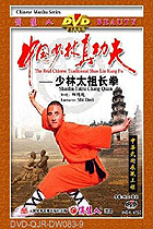 Shaolin Taizu Chang Quan