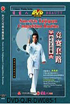 Sun-style Taiji Quan Competition Routine