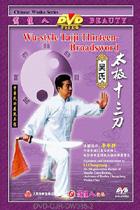 Wu-family-style Taiji 13-Broadsword