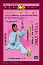 Traditional Zhaobao Taiji Quan