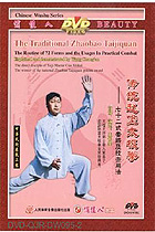 Traditional Zhaobao Taiji Quan 72-form and Combat Usages