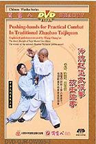 Traditional Zhaobao Taiji Quan Combat Push-hand