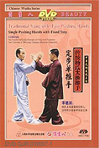Yang-style Push-Hand - One Hand with Fixed Steps