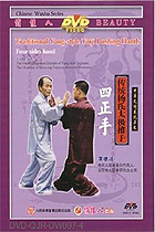 Yang-style Push-hand - Four-Sides-Hand