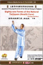 81-form Natural Taiji Quan - Health Care II