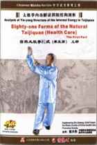 81-form Natural Taiji Quan - Internal Energy I