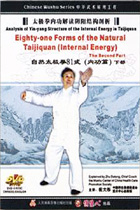 81-form Natural Taiji Quan - Internal Energy II
