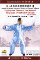 81-form Natural Taiji Quan - Practical Combat I