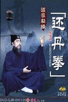 Huan Dan Quan