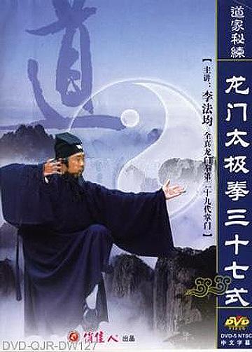 37-form Longmen-style Taiji Quan