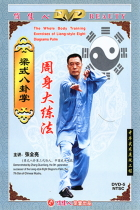 Bagua - Whole Body Training Exercises of Liang-style Eight Diagrams Palm
