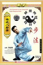 Bagua - The Footwork of Liang-style Eight Diagrams Palm