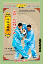 Bagua - 8-form Single & Paired Exercises of Liang-style Eight Diagrams Palm
