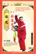 Bagua - The Hand-Rolling Broadsword of Liang-style Eight Diagrams