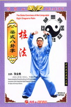 Bagua - The Stake Exercises of Liang-style Eight Diagrams Palm