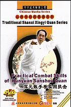 Practical Combat Skills of Hunyuan Sanshou Quan
