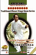 Practical Combat Skills of Continuous Quan