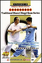 Rules of Chinese Wushu Tuishou Competition (on trial)