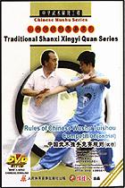 中國武術推手競賽規則 (試行)