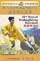 18-form Wudang Quan