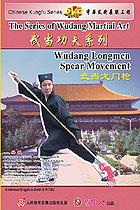 Wudang Longmen Spear