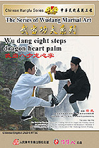 Wudang 8-step Dragon Heart Palm