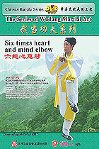 Wudang Six Times Heart and Mind Elbow