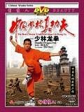 Shaolin Series