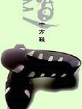 Wudang/Taoist Footwears